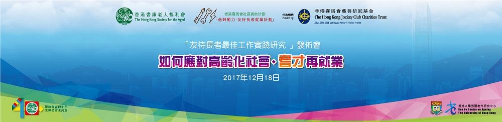 誠邀出席 香港耆康老人福利會  「友待長者最佳工作實踐」研究發佈會