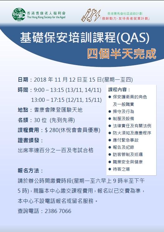基礎保安培訓課程(QAS)-現正招生