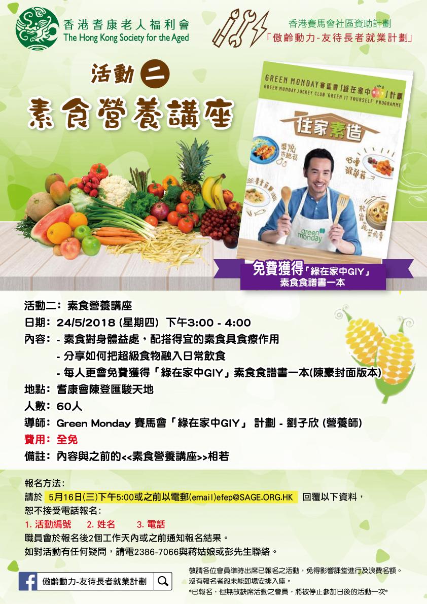 素食營養講座