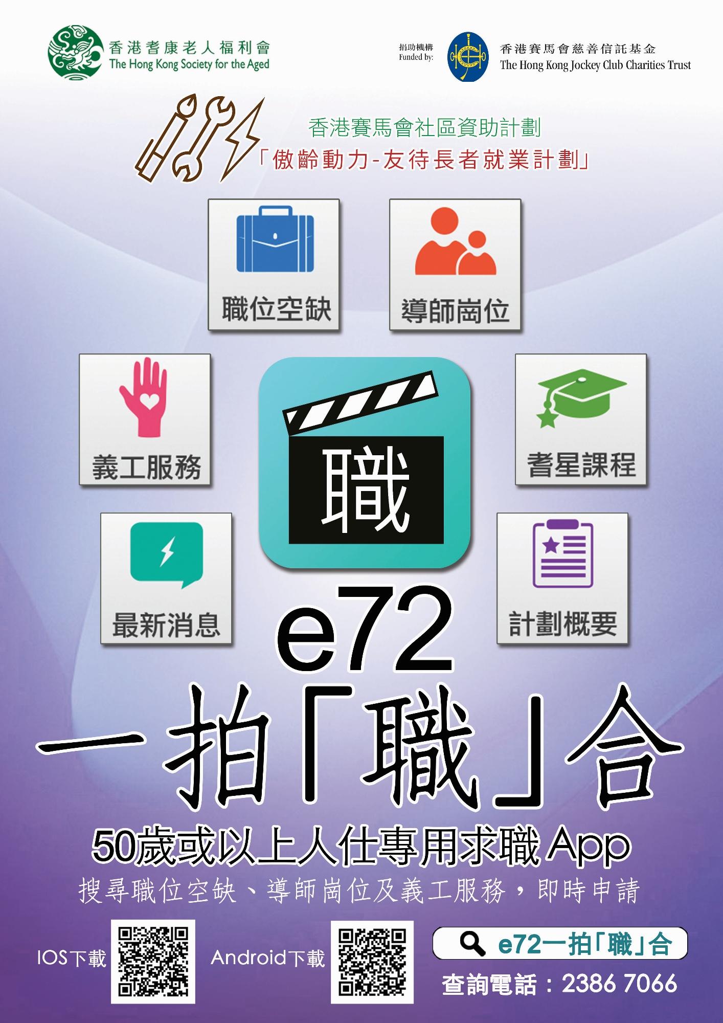 e72 一拍「職」合 - 中高齡人士的求職App