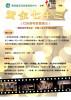 活動一﹕欣賞「黃金七千三」話劇演出